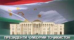 Президент Таджикистана